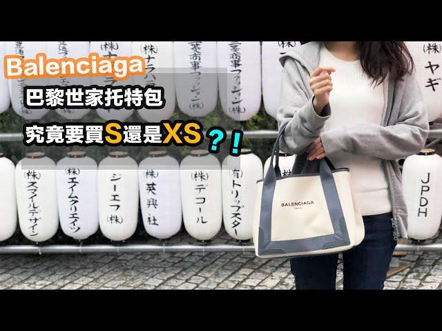?????????????????S??XS??/ Balenciaga Navy Cabas Canvas Tote Bag S vs XS