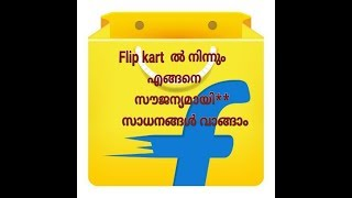 flipkart free purchase, Flipkart pay later,malayalam,Flipkart free shopping