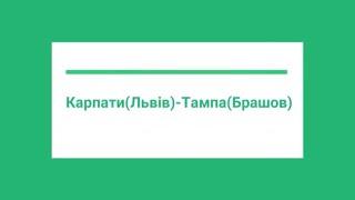 Галицька Зима Elit 2019 Карпати(Львів) 3 - 1 Тампа(Брашов)