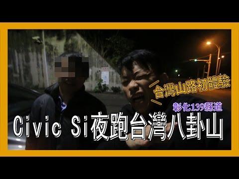 Civic Si 夜跑台灣八卦山,惟勝初體驗台灣山路玩車文化   青菜汽車評論第58集 QCCS