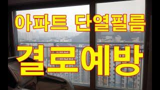 창문 단열필름 결로예방 단열필름 자외선차단 열차단 동탄…
