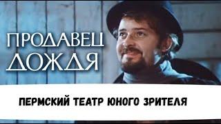 Продавец Дождя-Театр-город Пермь.