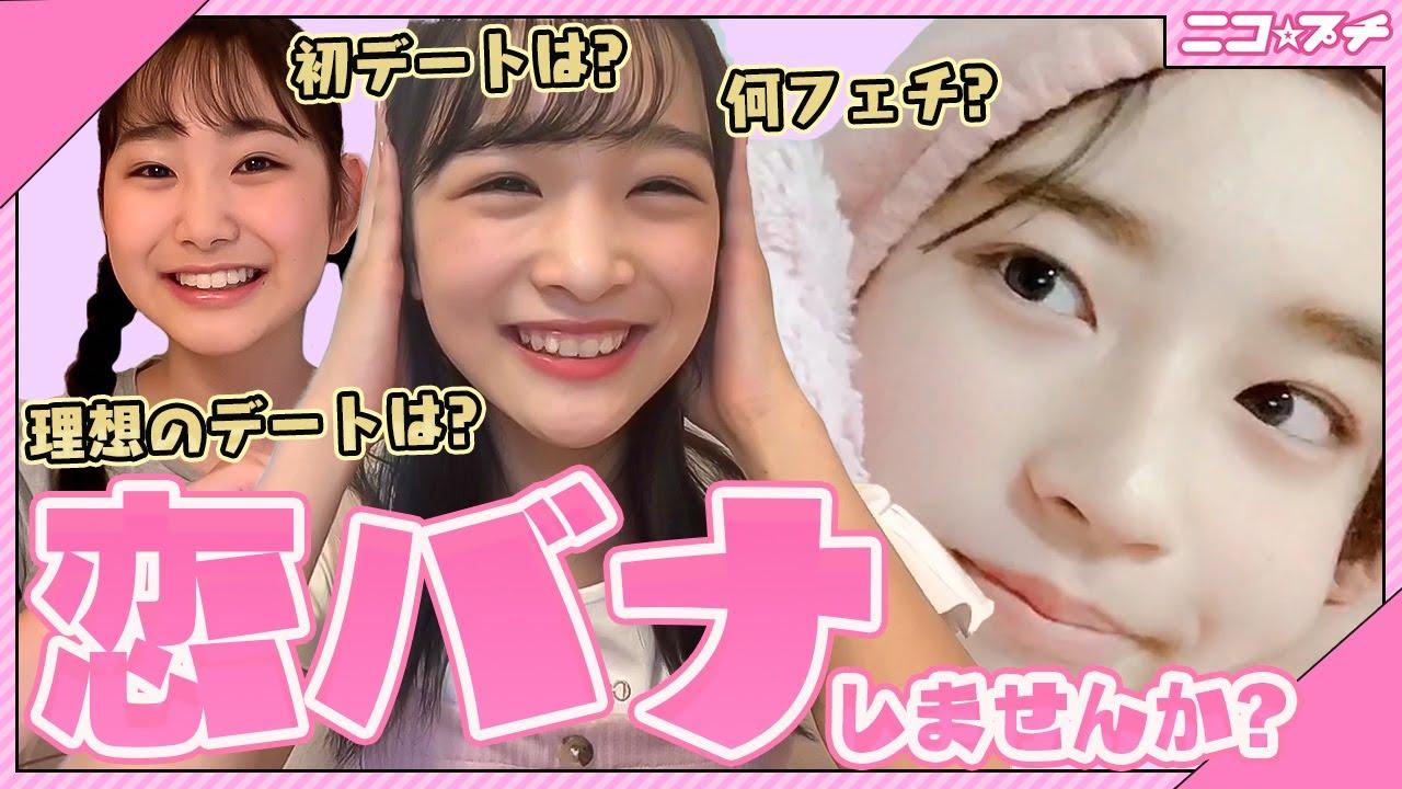 【恋バナ】中学生モデルのリアル恋愛トーク   ニコ☆プチTV