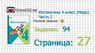 Страница 27 Задание 94 – Математика 4 класс (Моро) Часть 2