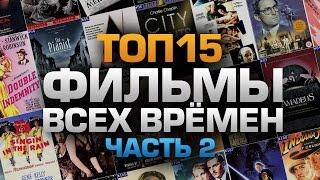 видео ТОП15 ФИЛЬМОВ ВСЕХ ВРЕМЁН (часть 1)