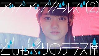 どしゃぶりのテラス席MUSIC VIDEO完成!! どしゃぶりのテラス席 作詞:...