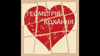 Стефко Козак-Геометрія кохання