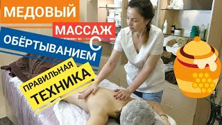 🍯МЕДОВЫЙ массаж с ОБЁРТЫВАНИЕМ в термоодеяле / Honey massage