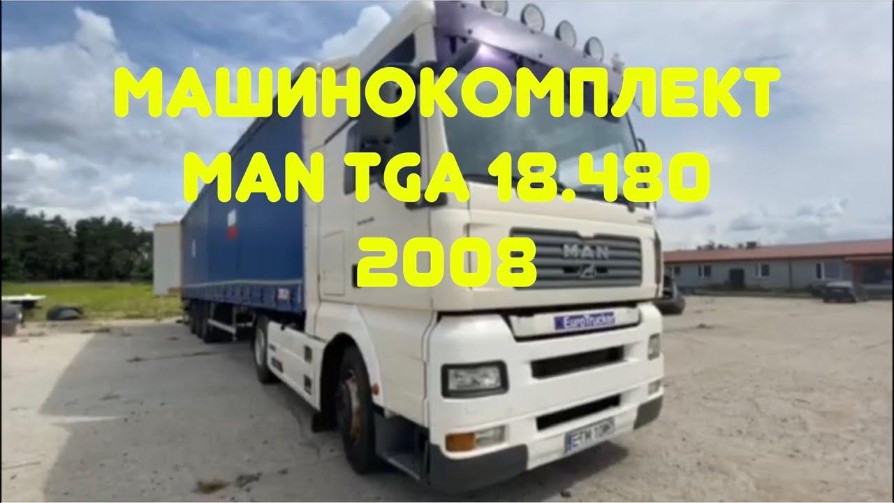 23.07.20 Польша Шасси и Кабина MAN TGA 18.480 2008г D2676 таможенная декларация Разборка грузовиков