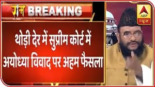 Ayodhya Land Dispute Case: SC Directs To Keep Mediation Process Confidential | ABP News