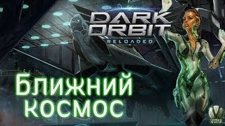 Let's▷ DarkOrbit Reloaded — Ближний космос