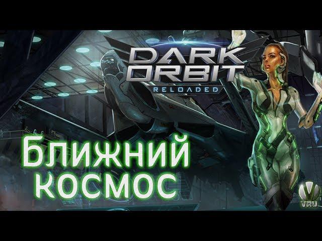 Видео Let's▷ DarkOrbit Reloaded — Ближний космос