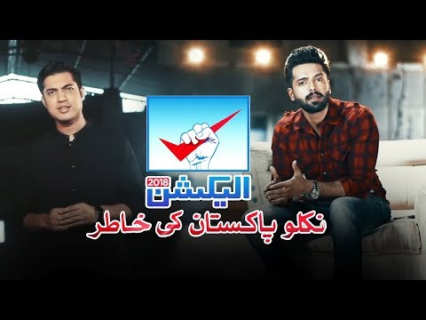 ARY News Campaign 'Kab Niklo Gay' Encourages People to Vote