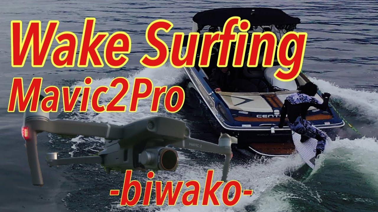 wake  surfing🌴琵琶湖✨Mavic2Pro