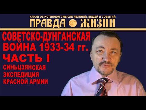 Советско-дунганская война 1933-34 гг. Часть I