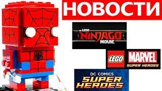 Новое ЛЕГО Ниндзяго Фильм 2017, Marvel и DC Comics наборы. Канал Лего Обзоры Варлорд