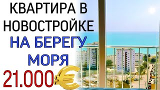 НЕДВИЖИМОСТЬ ГОРОД МЕРСИН ЦЕНЫ КВАРТИРА 1 1 100 кв м 21000 евро