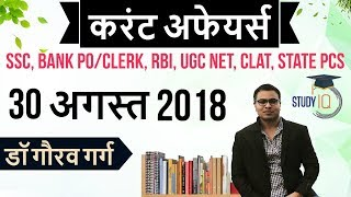August 2018 Current Affairs in Hindi 30 August 2018 for SSC/Bank/RBI/NET/PCS/CLAT/SI/Clerk/KVS/CTET