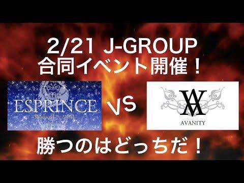 2/21はJ-GROUP合同イベント開催!両店舗勝つのはどっちだ!?