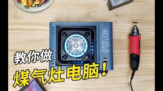 【Fun科技】詳細教程!UP把炒菜用的煤氣竈DIY成電腦,還…