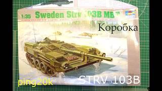 strv 103b Trumpeter 00309 1:35 Aliexpress Пошта Росії розпакування (відео + фото литників)