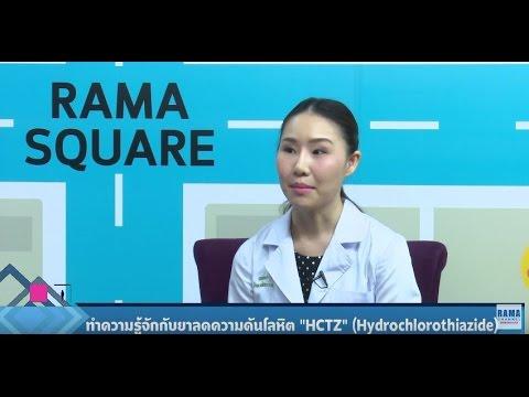 ทำความรู้จักกับ ยาลดความดันโลหิต : Rama Square ช่วง Daily Expert 14 มี.ค.60 (3/4)