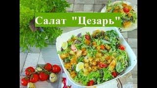 """Салат """"Цезарь"""" с курицей. Самый ВКУСНЫЙ. Супер рецепт!!!"""