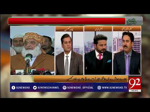 Bakhabar Subh - 13 January 2018 - 92NewsHDPlus