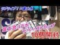 【ラブライブ!】富士急コラボラバーストラップ10個開封で推しを狙う!