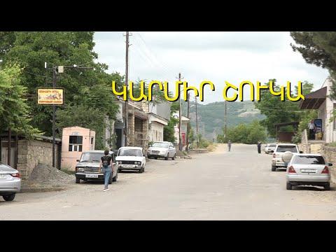 Արցախի Կարմիր շուկա գյուղում ինչպե՞ս են պատժում ադրբեջանցիներին