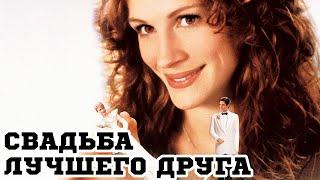 Свадьба лучшего друга (1997) «My Best Friend's Wedding» - Трейлер (Trailer)
