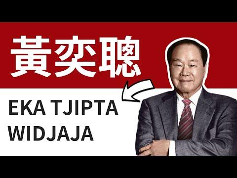 印尼華人的名字是怎麼回事?! Chinese Indonesian Names
