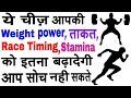 ये खाओ ओर जितनी चाहो उतनी Energy ओर Body बढ़ाओ/ How to increase stamina hindi/creatine supplement