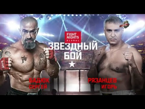 Сергей Бадюк vs.
