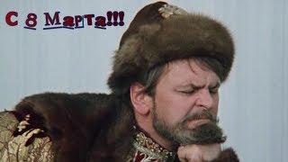 Поздравление с 8 марта от Ивана Грозного!!!