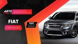 Тест-драйв Fiat Freemont (Наши тесты)(Присоединяйтесь к АВТО ПЛЮС: Сайт: http://www.autoplustv.ru Вконтакте: http://vk.com/autoplustv Facebook: http://www.facebook.com/autoplustv Мой мир:., 2013-09-10T08:30:08.000Z)
