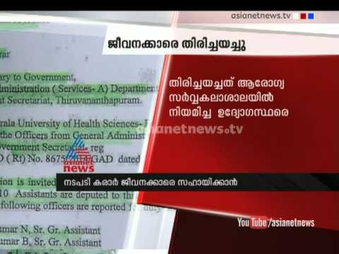 Kerala Medical University Thrissur appointment issue :Asianet News Exclusive
