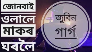 Junbai ulale maakor ghoroloi || Zubeen Garg || জোনবাই ওলালে মাকৰ ঘৰলৈ - জুবিন গাৰ্গ,