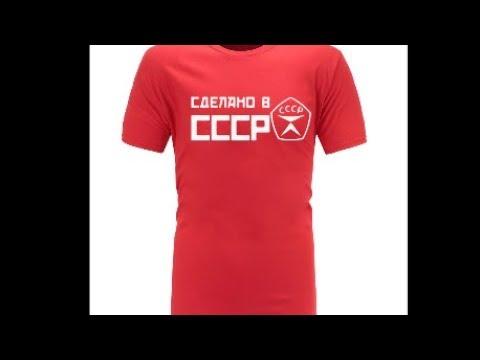 Купить футболку с символикой надписью СССР обзор недорого Алиэкспресс дешево