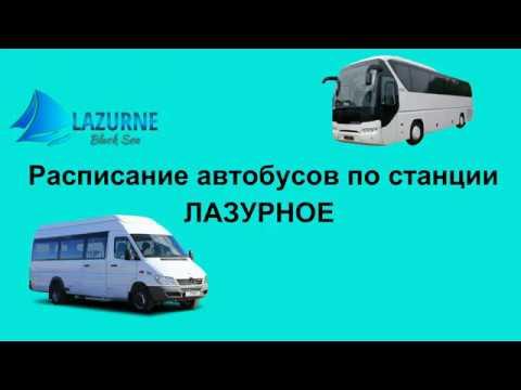 Расписание автобусов по станции Лазурное 2018. (Херсонская обл)