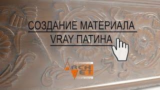 vRay материалы в 3d max Создание материала vRay патина с помощью vRayDirt