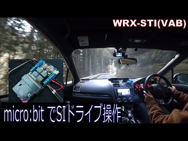 micro:bitでSIドライブ切替操作 WRX STI