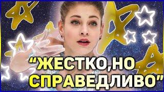 Фигурное катание Алена Косторная получила вполне справедливыи ПРИГОВОР
