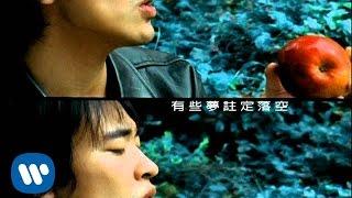 黃立行 Stanley Huang -  Leave me alone   (華納official 官方完整版MV)