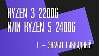 Г – это не то, что ты подумал. Обзор и тест гибридных процессоров AMD Raven Ridge