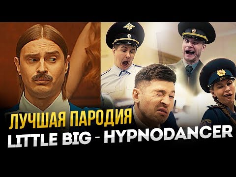 LITTLE BIG HYPNODANCER | Пародия на клип Little Big HYPNODANCER