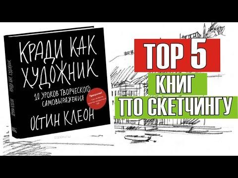 TOP 5 КНИГ для  РИСОВАНИЯ и СКЕТЧИНГА