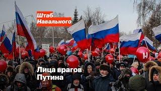 Лица врагов Путина