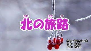 『北の旅路』永井裕子 カラオケ 2019年9月25日発売