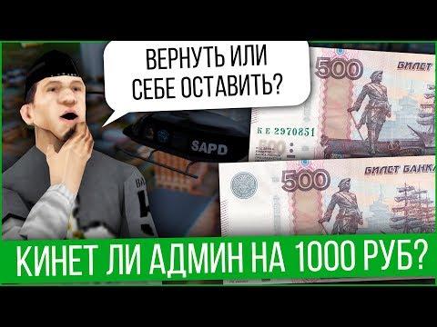 КИНЕТ ЛИ АДМИН ИГРОКА НА 1000 РУБЛЕЙ?GTA SAMP